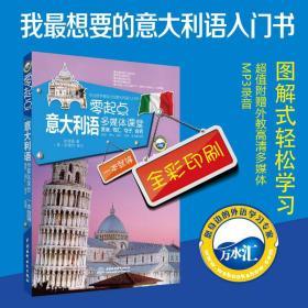 零起点意大利语多媒体课堂:发音、词汇、句子、会话一本就够