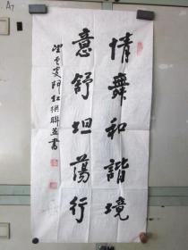 名人书法·阿红·原名王占彪。陕西华阴人。中共党员。1952年毕业于南京大学中文系。历任辽宁省作家协会书记处书记、副主席·书法