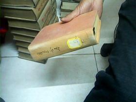 鲁迅全集,14卷东北48年版