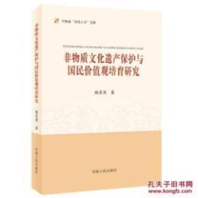 非物质文化遗产保护与国民价值观培育研究