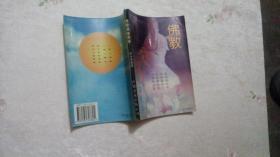 佛教箴言感悟(800本)