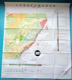【大同规划矿区煤田地质】大尺寸:137*120厘米 单面印刷@注意品相 折叠邮寄