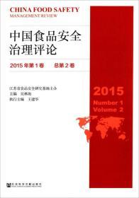 中国食品安全治理评论(2015年第1卷,总第2卷)