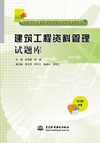 高職高專土建類建筑工程技術專業課程試題庫:建筑工程資料管理試題庫