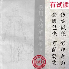 艺用人体解剖学-1935年版-(复印本)