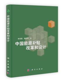 中国能源补贴改革和设计