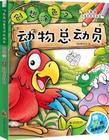 飞乐鸟儿童艺术大画本 创想涂色2 动物总动员