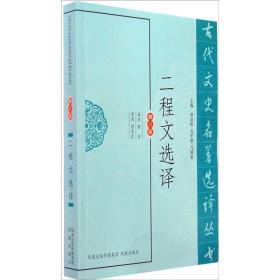 二程文选译