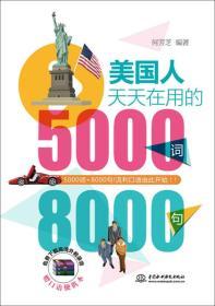 美国人天天在用的5000词8000句H