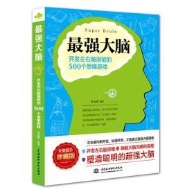 最强大脑开发左右脑潜能的500个思维游戏