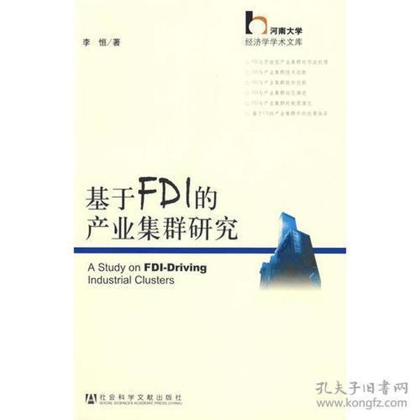 基于FDI的产业集群研究