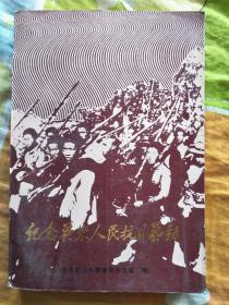 纪念冀东人民抗日暴动