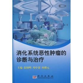 消化系统恶性肿瘤的诊断与治疗 徐细则周中银杨继元 科学出版社 9787030250902