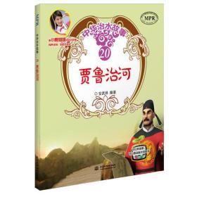 中华治水故事20:贾鲁治河(精装绘本)