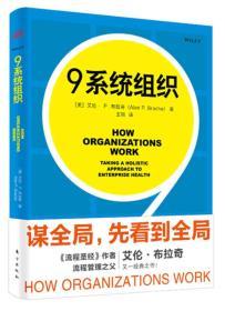 9系统组织