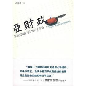亚财政—非正式财政和中国历史博弈