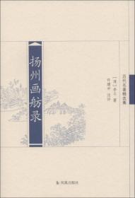 历代名著精选集:扬州画舫录