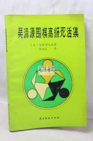 吴清源围棋高级死活集