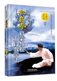 中国传统武术:形意拳启蒙教程五段教学法
