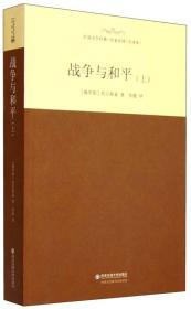 世界经典文学名家名译:战争与和平(上)