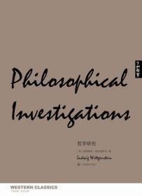 了如指掌·西学正典:哲学研究