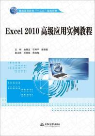 Excel 2010高级应用实例教程