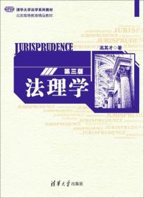 法理学(第三版)/清华大学法学系列教材