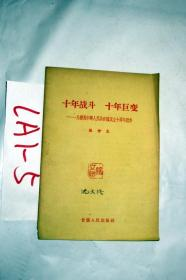 十年战斗 十年巨变--为庆祝中华人民共和国成立十周年而作..1959年一版一印