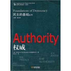 MT2-----民主的基础丛书  权威