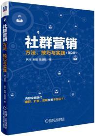 社群�I�N:方法、技巧少主�c���`(第2版)