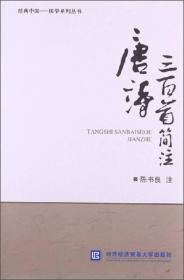 经典中国·国学系列丛书:唐诗三百首简注