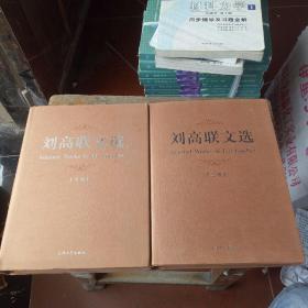 刘高联文选(上下册)