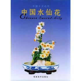 """中国水仙花(精装)水仙花在拥有""""世界园林之母""""美称的中国,被誉为十大传统名花之一,更以培植历史悠久、资源丰厚、品种珍贵、韵致独特,而在世界花卉园林中独领风骚。地处祖国东南沿海的福建漳州花乡为水仙花的主要产地,漳州水仙以产量高、花多叶茂,尤以精湛的雕刻造型技艺为世界所瞩目,名扬五洲四海。"""