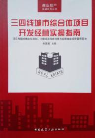 三四线城市综合体项目开发经营实操指南
