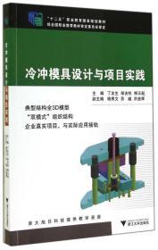 冷冲模具设计与项目实践9787308135887丁友生 邹吉权浙江大学出版社