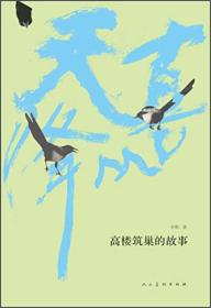 喜从天降 专著 高楼筑巢的故事 许明著 xi cong tian jiang