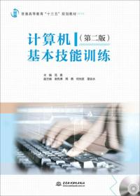 计算机基本技能训练 第二版