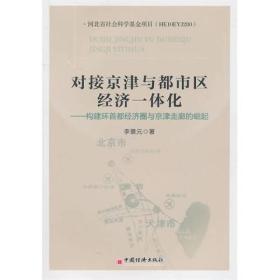 对接京津与都市区经济一体化 钢构换首都经济圈与京津走廊的崛起
