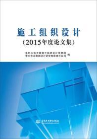 施工组织设计- 2015年度论文集