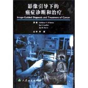 影像引导下的癌症诊断和治疗