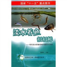 淡水养鱼招招鲜:常见淡水养鱼疑难问题百问百答