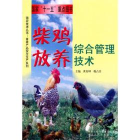 柴鸡放养综合管理技术