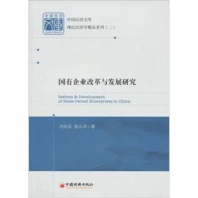 中国经济文库·理论经济学精品系列(2):国有企业改革与发展研究