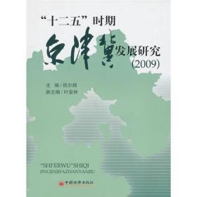 """""""十二五""""时期京津冀发展研究[  2009]"""