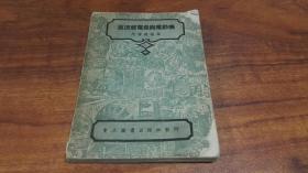 1951年5月版   电工图书出版社  电工技术丛书 《直流发电机与电动机》  一厚册全!