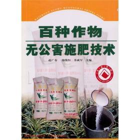百种作物无公害施肥技术(第2版)
