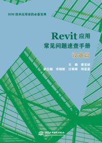 Revit应用常见问题速查手册设备篇