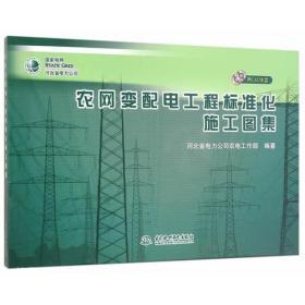农网变配电工程标准化施工图集