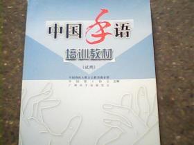 中国手语培训教材:试用