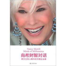 南希财智对话:西方主持人眼中的中国企业家